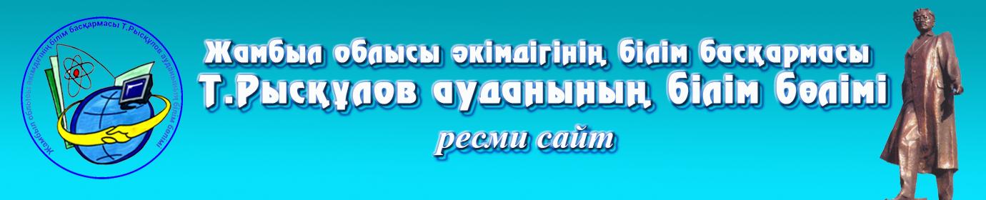 Т.Рысқұлов ауданы әкімдігінің білім бөлімі